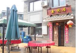 Beijing Simatai Xinyueju Guesthouse, 22-2, Shaling, Simatai New Village, Gubeikou Town, Miyun County, 100000, Luanping