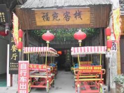 Zhenyuan Fuwan Inn, Opposite to Shuncheng Street Community, 557700, Zhenyuan