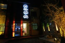 Taishan Chong Er Homestay, 100 meters East to Mountain Entrance of Hongmen, Taishan District, 271000, Taian