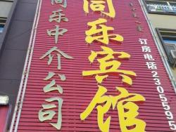 Tongle Inn, Opposite to Bus Station, Tongdu Avenue, 024000, Linxi