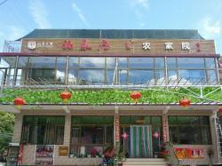 Beijing Taoyuan Xiangu Fuquanju Farm Stay, Taoyuan valley,Stone city,Miyun county, 100000, Miyun