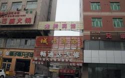 Urumqi Longteng Inn, No. 933 North Nahu Road, Shuimogou District, Urumqi, 830001, Ürümqi