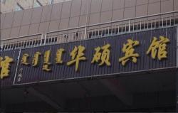Chifeng Ningcheng Huashuo Guest House, Yuanheng Mall, New Bus Station, Hahe Street, Tianyi Town, 024200, Ningcheng