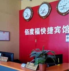 Zhengzhou Airport Baidufu Express Hotel, Opposite to Zhengzhou Hangkonggang District Hospital, 450000, Xinzheng