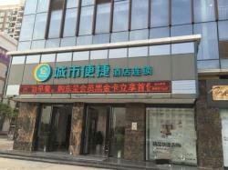 City Comfort Inn Wuhan Huangpi, Opposite the Diaotaidao Passenger Transportation Center,3F-4F,Wanji International Plaza,No 99,Mulan Road,Huangpi District , 430399, Huangpi