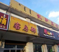 Kaixuan Guest House, Gongye Street Tianshengjiayuan, 014100, Tumed Left