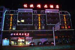 Jiajie Inn Baisha Bus Terminal Station Branch, Huancheng middle road, 600 meters to Baisha bus station, 572800, Baisha