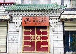 Lhasa Cho Oyo Inn, Middle of Xuexincun Road, 850000, Lhasa