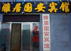 Yaju Guo'an Hotel, Beside the East Gate of Guo'an Logistics, Yakeshi Road, Hailaer District, 021000, Hulunbuir