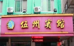 Wuzhou Guesthouse, No. 11, Renmin Road, Gaoting Town, Daishan County, 316000, Daishan