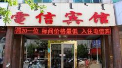 Dianxin Inn, Intersection of Jinshan Street and Jinqiao Road, Jinshan Town, 024400, Kharchin