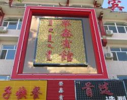 Rongxin Inn, North Section of Raozhou Street, Linxi County ,  024000, Linxi