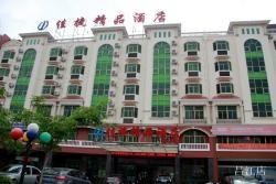 Jiajie Inn Changjiang Goverment Branch, 200 meters to county government, 572700, Changjiang