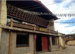 Shangri-La Sajiao Shiyuan Inn, No. 24, Donglang Alley, Jinlong Street, Duzongke Ancient City, 674400, Shangri-La