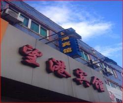Wanggang Inn, 235-3 Middle Yangang Road,, 316200, Daishan