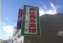 Shunda Business Inn, No. 83 Yingchang Road, Keshiketeng Banner, 025350, Hexigten