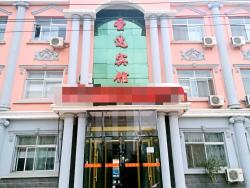 Shengda Hotel, Intersection of East 2nd St and Zhongzi Rd, 162750, Arun