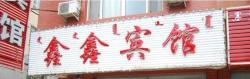 Tongliao Xinxin Inn, Opposite Nationalities University, close to Jiaotong Road, 028005, Tongliao