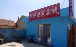 Penglai Dengzhou Yiting Farmstay, South side of Ocean Aquarium of Penglai, 265600, Penglai