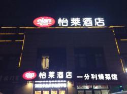 Elan Hotel Nanchang High Tech Chuangxin First Road, No.35, Greenland New City, Chuangxin First Road, High Tech Development Area, 330096, Jiangxiang