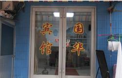 Guohua Guesthouse, No. 2 Huaqi Street, 255185, Zichuan