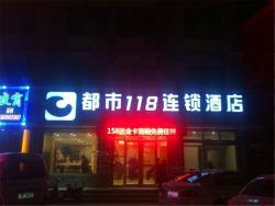 Dushi 118 Hotel Jiaozhou Bus Terminal Branch, East Lanzhou Road Haier Avenue, 266000, Jiaozhou