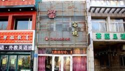 Xinxin Inn, No.13-77 Chengdu Street , 121000, Jinzhou