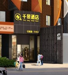 Qianjing Hotel Jiaoyu Branch, No. 278, Middle Jiaoyu Road., 537000, Yulin
