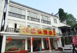 Jiuhuashan Farmstay, Group Denghua, Qiao'an Village, 242811, Qingyang