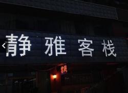 Huanren Jingya Inn, Building 16, Group 2, Xiangyang Street, 117000, Huanren