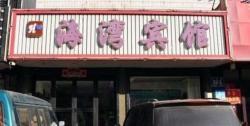 Dandong Haiwan Inn, No. 57 Binhe Road, 118300, Donggang