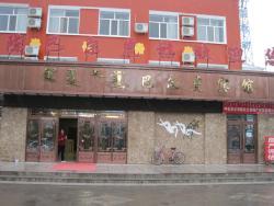 Ba'erhu Inn, Near Bayankuren Road,Baerhu Street,Bayankuren Town,Chenbaerhu County,, 021400, Old Barag