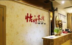 Ya'an Mingshan Yidie Inn, No. 39, Zixia Shuyuan Street, Mingshan District, 625100, Yaan