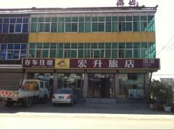 Hongsheng Inn, Dongmenkou, Yi County, 121100, Yi