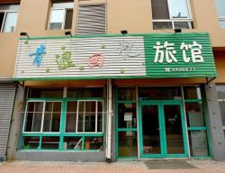 Youth Memory Inn, A5 Zone, Dongbeimoer, Dadaowan, An'shan, Liaoning Province, 114000, Anshan