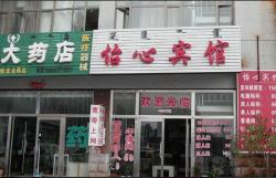 Yixin Hotel, 40 Metres North of Dalad South Coach Station, Dalad Street, Dalad Banner, 014300, Dalad