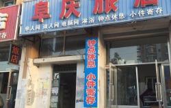 Fuqing Inn, 99-13 Yingbin Street,Haizhou,, 350300, Fuxin