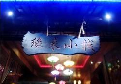 Yuanlai Inn, Guanjing Alley, Shangli Old Town, 625300, Yaan