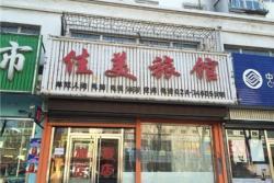 Jiamei Inn, Phase 4, Yangguangyuan , 112000, Tieling