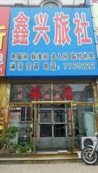Xinxing Inn, 1-3 SouthWest Ring Road,Yixian County,, 121000, Yi
