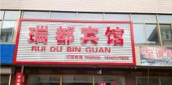 Ruidu Hotel, 200 Metres West of the Intersection of Yanshan Road and Xing'an Street, 063000, Qianan