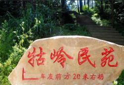 Lushan Guling Guesthouse, No. 7 Huanshan Road, 332900, Jiujiang