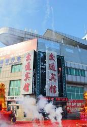Donggang Jiaotong Hotel, No. 80 North Donggang Road, 118300, Donggang