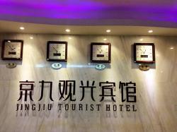 Jingjiu Sightseeing Inn, 29-30F, Linyuan Business Mansion, Fucheng, Mianyang, 621000, Mianyang