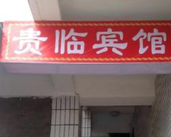 Santai Guilin Inn, 2F, Beside of Masjid, West Gate, Santai, 621100, Santai