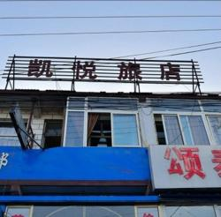 Kai Yue Guest House, Across District 3, No.19 You Yi, E Bo Road, Baiyun(200 West Of South Xi Rui Du), 014000, Baotou