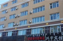 Xingyu Hotel, Intersection of Zhenxing Street and Qinghe Road, 028330, Naiman