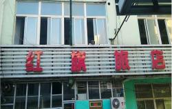 Red Flag Guesthouse, West Side of the Intersection of Hongqi Street and Shuangxing Road, 124000, Panjin