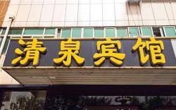 Qingquan Express Hotel, No. 38 Haicheng Road, Haigang Economic Development Zone, 063600, Laoting