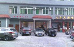 Mountain Bowang Natural Holiday Hotel, Mountain Bowang Resort, Xingwen County, 644000, Xingwen